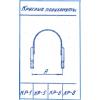 Круглые полухомуты КР-1, КР-5, КР-6, КР-8 Серия 3. 407-11