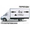Переезды по Ростову-на-Дону газель 5м