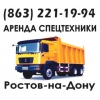 Cпецтехника (863) 221-19-94 г. Ростов на Дону.