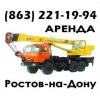 Аренда автокрана в Ростове-на-Дону и Ростовской области