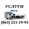Аренда и услуги крана - манипулятора г. Ростов