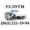 Оптимальные цены на кран - манипулятор г. Ростов
