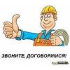 Ремонт и отделка офисов и нежилых помещений