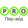 """Студия профессионального перевода """"PRO-Перевод"""""""