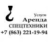 Услуги и аренда спецтехники г. Ростов