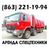 Заказ спецтехники в аренду г. Ростов