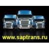 Автоперевозки, грузоперевозки по всей России